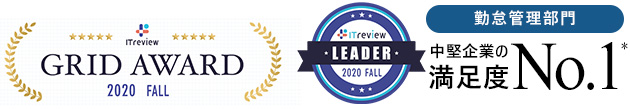 ITreview Grid Award 2020 Fall 勤怠管理部門 中堅企業の満足度no.1 PC表示用