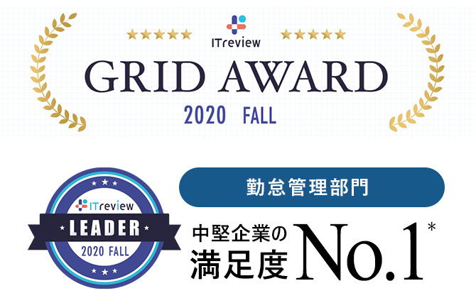 ITreview Grid Award 2020 Fall 勤怠管理部門 中堅企業の満足度no.1 スマホ表示用